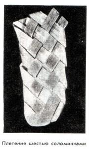 Привлекательнее смотрятся изделия из ленточки, плетенной меньшим количеством соломинок.